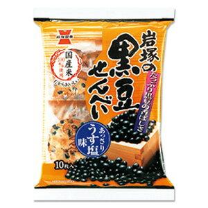 岩塚製菓 岩塚の黒豆せんべい 10枚入×12個×2セット
