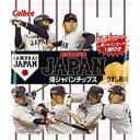 カルビー 侍ジャパンチップス うすしお味 22g×24個×2セット(2ケース)【送料無料】 2019 プロ野球チップスから…