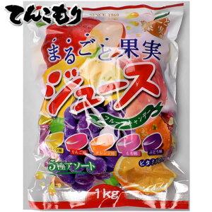 扇雀飴本舗 まるごと果実ジュースキャンデー  1KG×8袋【送料無料】パーティー用 大袋 5種アソート