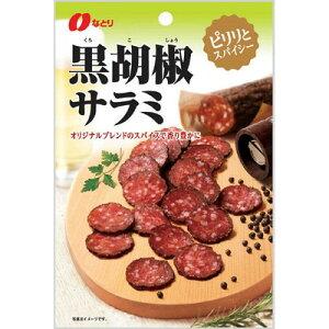 なとり 黒胡椒サラミ 50g×5個