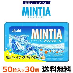 アサヒグループ食品 ミンティア アクアスパーク 50粒(7g)×30個 【全国送料無料 ネコポス】MINTIA ミンティア まとめ買い 1粒にギュッと濃縮したサイダーの美味しさと、清涼感のあ