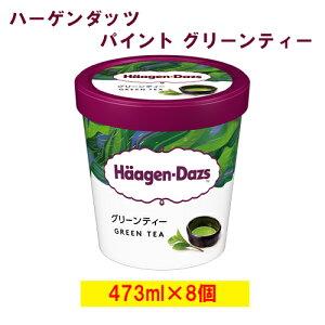 ハーゲンダッツ パイント グリーンティー 473ml×8個 アイスクリーム プレゼント/ギフト/祝/お返し/【冷凍】