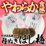 【2,800円以上送料無料】紀州南高梅使用種ぬきほし梅