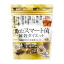 イムノス 飲むスマート菌 雑穀ダイエット 200【ポスト投函】