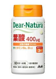 アサヒ Dear−Natura 葉酸 60粒【送料無料】【ポスト投函】