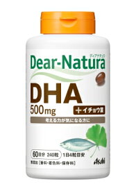 アサヒ Dear−Natura DHA 240粒【送料無料】【ポスト投函】