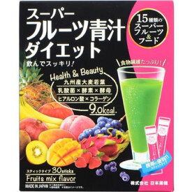 スーパーフルーツ青汁ダイエット×10個 【北海道・沖縄以外送料無料】【2017AW】
