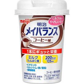 【送料無料】明治 メイバランスMiniカップ コーヒー味 125ml×5個セット【2017SS】(ゆ)