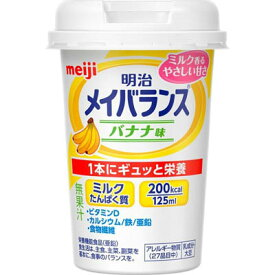【送料無料】明治 メイバランスMiniカップ バナナ味 125ml×5個セット【2017SS】(ゆ)