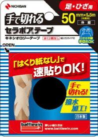 【送料無料】ニチバン N SEFX25F BWセラポアテープFX 足・ひざ用 50mm×5.5m×5個セット【2017SS】(ゆ)