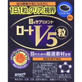 【送料無料】ロート製薬 ロートV5粒 30粒×5個セット【2017SS】(ゆ)