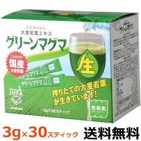 日本薬品開発 グリーンマグマ 30包 【送料無料】3g × 30スティック (ゆ)