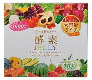 【訳あり・在庫処分】ハッピーバース 酵素JELLY 大容量タイプ マンゴー味 (10g*31本入) (パッケージが画像と異なる場合がございます) 【賞味期限2021年4月30日】[T107]
