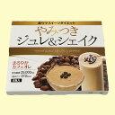 やみつきジュレ&シェイク カフェオレ 8包入 【送料無料(ポスト投函)】