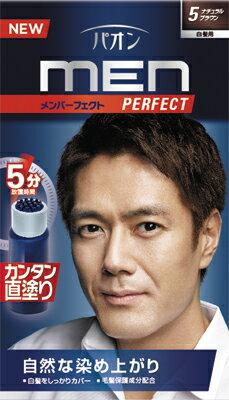 Sヘンケル パオン メンパーフェクト 5 ナチュラルブラウン 1組×36個 【送料無料】