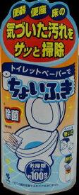 小林製薬 トイレットペーパーでちょいふき 120g×24個【送料無料】【住居用洗剤】【お掃除】