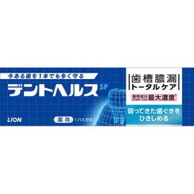 デントヘルス薬用ハミガキSP 90g×60個