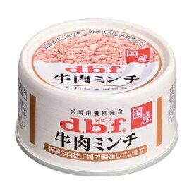 牛肉ミンチ 65g×24個