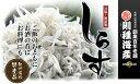 和歌山県湯浅町 しらす 1kg 【鮮度抜群】【無添加】 【釜揚げしらす】
