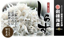 和歌山県湯浅町 しらす 1kg 【鮮度抜群】【無添加】 【送料無料】【釜揚げしらす】