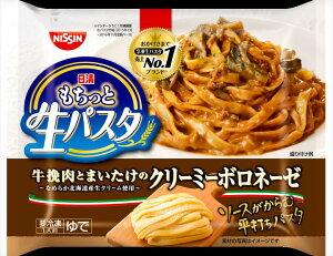 【送料無料】日清 日清もちっと生パスタ 牛挽肉とまいたけのクリーミーボロネーゼ 袋295g×14袋(1ケース) 【冷凍】