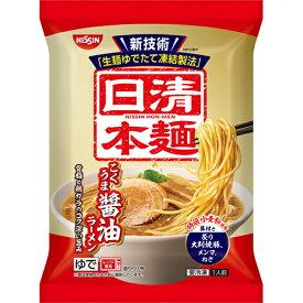 日清 冷凍 日清本麺 こくうま醤油ラーメン 229g×14個 【冷凍食品】