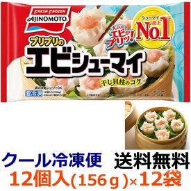 味の素 プリプリのエビシューマイ 12個入りX20袋【シュウマイ】【送料無料】【冷凍食品】