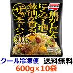 味の素ザ・チャーハン600gX10袋【送料無料】【冷凍食品】