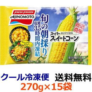 【送料無料】味の素 スーパースイートコーン 270g×15袋(1ケース)【冷凍食品】旬の時期の朝に収穫したスーパースイートコーンに限定し、収穫後3.5時間以内に急速凍結。みずみずしく甘