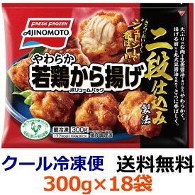 【送料無料】味の素 やわらか若鶏から揚げ ボリュームパック 300g×18袋(1ケース)【冷凍食品】二段仕込み製法で、さらにおいしく!じゅわっと香ばしい! 安心若鶏の一枚肉を使用! 小麦・卵・乳 不使用! だから こどもにも安心!