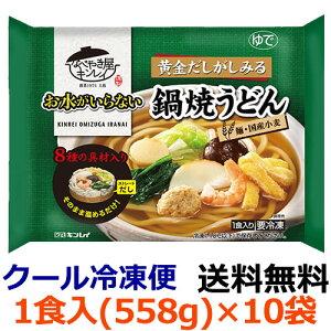 【送料無料】キンレイ お水がいらない 鍋焼きうどん 1食(558g)×10袋(1ケース) 【冷凍食品】だし、麺、具が一つになった鍋焼うどん。お鍋に入れて温めるだけでお召し上がりいただけま