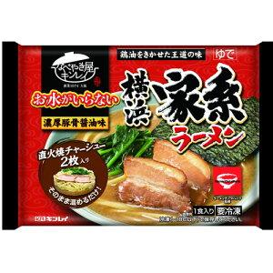 【送料無料】お水がいらない 横浜家系ラーメン 456g×12袋(1ケース) 【冷凍】