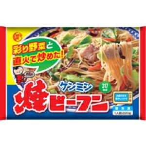 【送料無料】ケンミン 焼ビーフン220g×20袋(1ケース) 【冷凍】