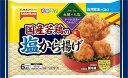 【送料無料】テーブル お弁当! 国産若鶏の塩から揚げ 6個×12袋(1ケース) 【冷凍】