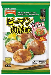 【送料無料】テーブル 和膳ピーマンの肉詰め4個入 袋108g×12袋(1ケース) 【冷凍】