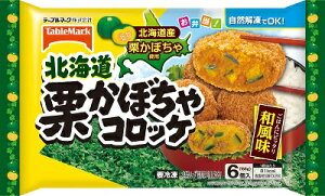 【送料無料】テーブル 北海道栗かぼちゃコロッケ6個 袋168g×12袋(1ケース) 【冷凍】