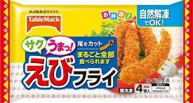 【送料無料】テーブル サクうまっ!えびフライ 4尾×12袋(1ケース) 【冷凍】