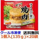 テーブルマーク ライスバーガー 焼肉 1個入(135g)×20袋【送料無料】【冷凍食品】表面はカリッと、中はふっくら…