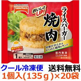 テーブルマーク ライスバーガー 焼肉 1個入(135g)×20袋【送料無料】【冷凍食品】表面はカリッと、中はふっくら仕上げたライスバンズに牛焼肉と玉ねぎをサンド。