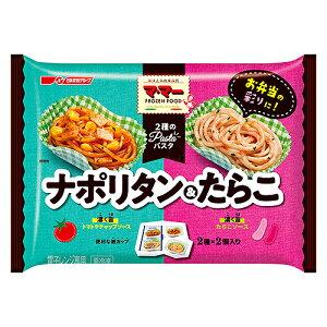 日清フーズ 2種のパスタナポリタン&たらこ 140g(2種×2個) ×12袋(送料無料)(冷凍食品)/便利な紙カップ入 /お弁当 /2種のパスタが2個ずつ /ナポリタン /たらこ