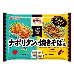 日清フーズ マ・マー2種のパスタナポリタン&焼きそば風 140g×12個 【冷凍食品】