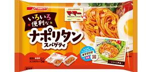【送料無料】日清F ママー お弁当用スパゲティ ナポリタン 袋240g×12袋(1ケース) 【冷凍】
