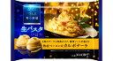 【送料無料】日清F 青の洞窟生パスタ熟成ベーコンのカルボナーラ270g×12袋(1ケース) 【冷凍】