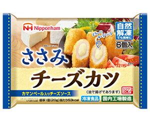 【送料無料】日本ハム ささみチーズカツ 120g×15袋(1ケース) 【冷凍】