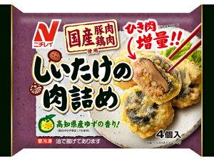 【送料無料】ニチレイ しいたけの肉詰め 120g×12袋(1ケース) 【冷凍】