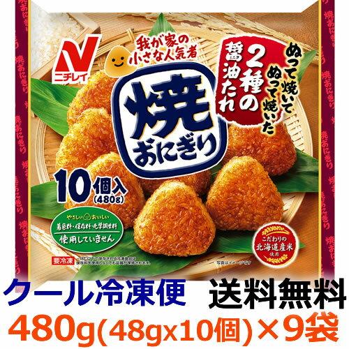 【送料無料】ニチレイ 焼おにぎり 10個×9袋(1ケース) 【冷凍】