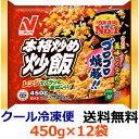 【送料無料】ニチレイ 本格炒め炒飯 450g×12袋【冷凍食品】ごはん類 備蓄 フライパン調理 レンジ調理 国内生産…