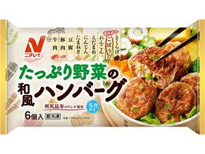 ニチレイ たっぷり野菜の和風ハンバーグ 6個入×20個 【冷凍食品】