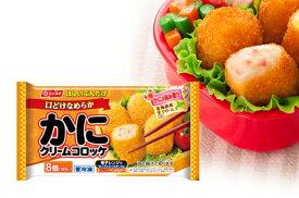 【送料無料】ニッスイ ほしいぶんだけ 口どけなめらか かにクリームコロッケ 8個×12袋(1ケース) 【冷凍】