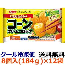 【送料無料】ニッスイ ほしいぶんだけ 口どけなめらか コーンクリームコロッケ 8個×12袋(1ケース) 【冷凍】